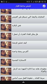 قصص  ساخنة للكبار screenshot 2