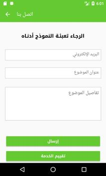 Abdullah Alothaim Markets Vendors Portal screenshot 4