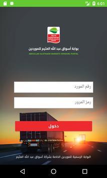 Abdullah Alothaim Markets Vendors Portal poster