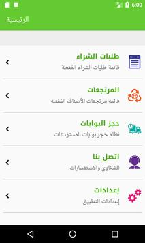 Abdullah Alothaim Markets Vendors Portal screenshot 1