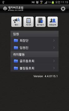 명지비즈포럼 screenshot 1