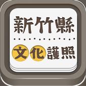 HCCulturePassport icon