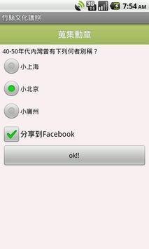 HCCulturePassport screenshot 1