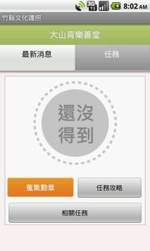 HCCulturePassport screenshot 2