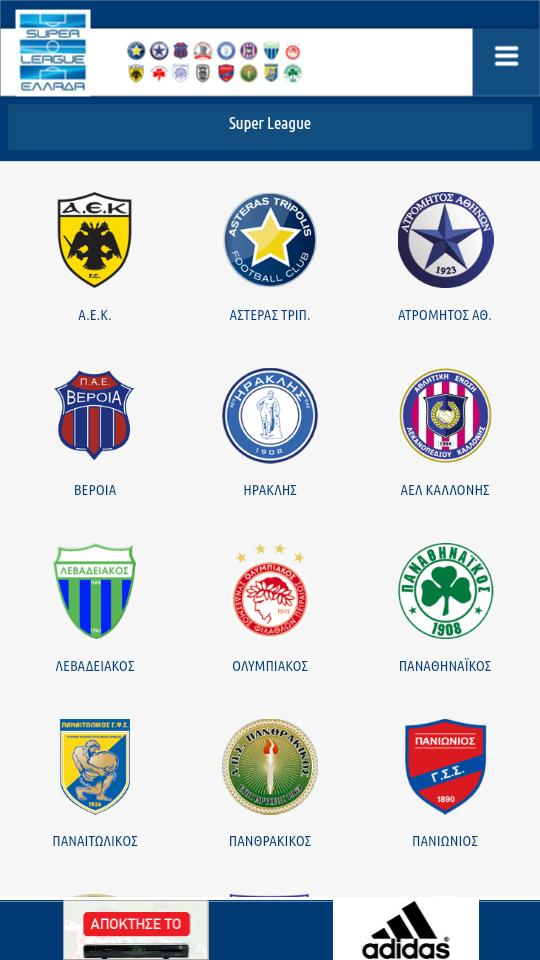 Super League Greece for Android - APK Download