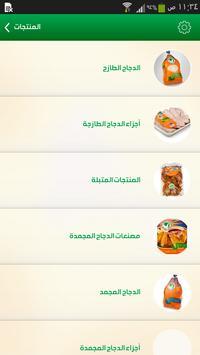 AL Watania Poultry apk screenshot