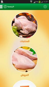 AL Watania Poultry poster