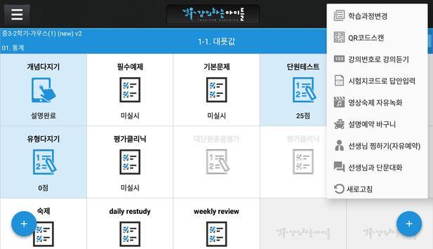 강의하는 아이들 apk screenshot