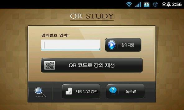 QRStudy apk screenshot