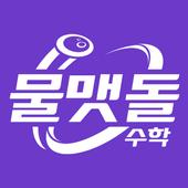 물맷돌수학 icon
