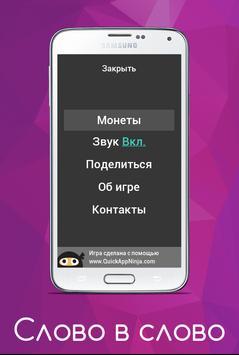 Слово в слово apk screenshot
