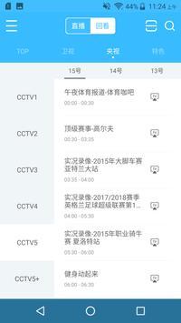 ChinaLive TV screenshot 1