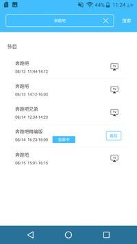 ChinaLive TV screenshot 2