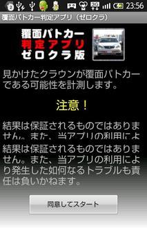 覆面パトカー判定アプリ(ゼロクラ) poster