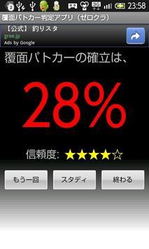 覆面パトカー判定アプリ(ゼロクラ) apk screenshot