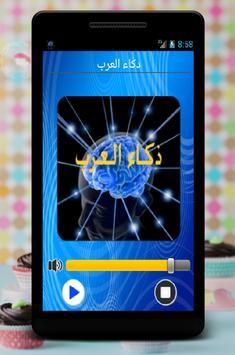 دكاء العرب apk screenshot