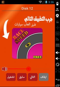 اغاني عراقية 2016 screenshot 3
