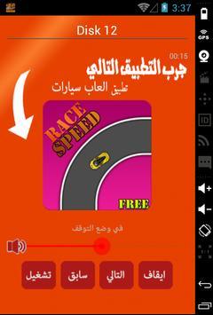 اغاني عراقية 2016 screenshot 4