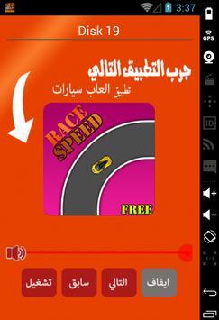 اغاني عراقية 2016 screenshot 5