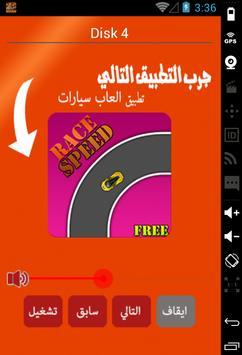 اغاني عراقية 2016 screenshot 1