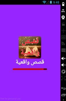 قصص واقعية apk screenshot