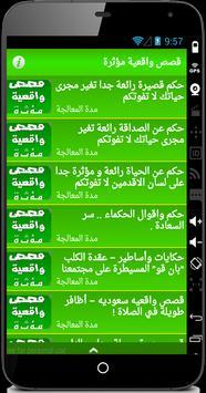 قصص واقعية مؤثرة apk screenshot