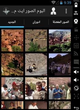 البوم الصور ايت مكوون apk screenshot
