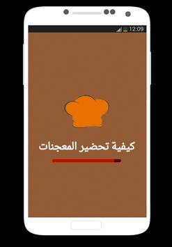 وصفات الطبخ  تحضير المعجنات poster