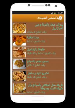 وصفات الطبخ  تحضير المعجنات apk screenshot
