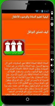 تعليم الصلاة والوضوء للأطفال screenshot 3