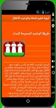 تعليم الصلاة والوضوء للأطفال screenshot 4