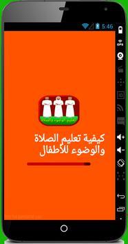 تعليم الصلاة والوضوء للأطفال screenshot 5