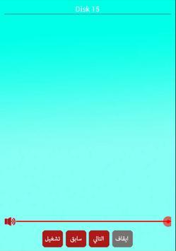 aghani 2016 sans internet screenshot 4