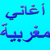 aghani maghribia icon