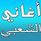 aghani cha3bi icon
