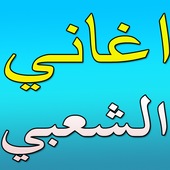 aghani cha3bia icon