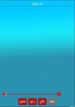 aghani cha3bia screenshot 3