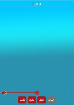 aghani cha3bia screenshot 1