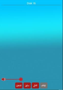 aghani cha3bia screenshot 5