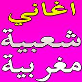 aghani cha3bia maghribia icon