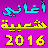 aghani cha3biya 2016 icon