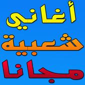 aghani cha3biya gratuit icon