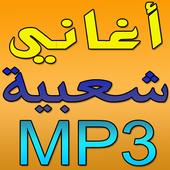 aghani cha3biya mp3 icon