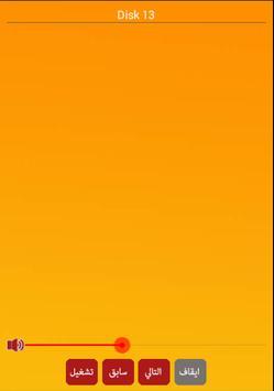 aghani sans internet apk screenshot