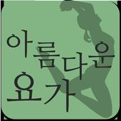 아름다운 요가,수성구,수성동,범어동,임산부,다이어트 icon
