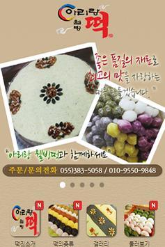 아리랑웰빙떡,양산,남양산,신도시,남부동,떡집,떡배달 poster
