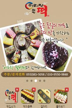 아리랑웰빙떡,양산,남양산,신도시,남부동,떡집,떡배달 apk screenshot