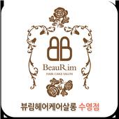 뷰림헤어케어살롱 수영점,수영구,수영동,미용실,헤어샵,펌 icon