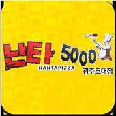 난타5000 광주조대점 - 광주 피자집 icon