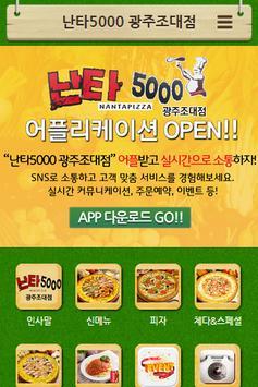 난타5000 광주조대점 - 광주 피자집 apk screenshot
